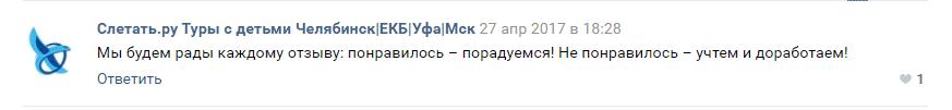отзыв о турагентстве Слетать.ру на Советской г.Челябинск