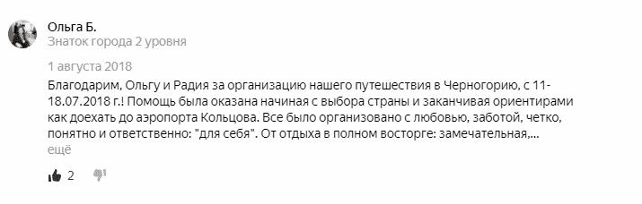 Отзыв Слетать.ру Челябинск