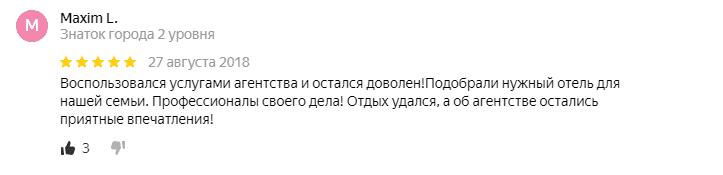 Отзыв о Слетать.ру Максим