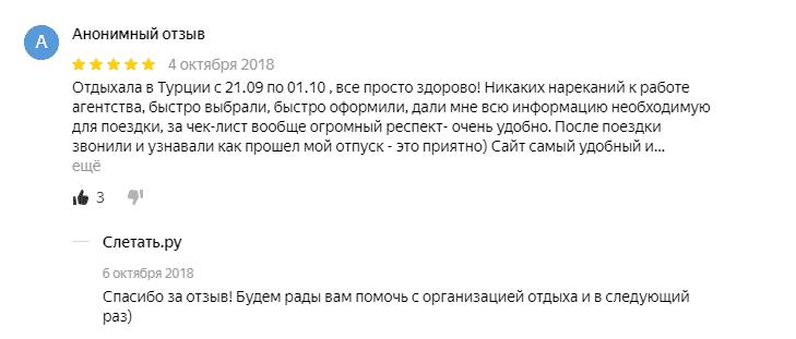 Отзыв о Слетать.ру Челябинск