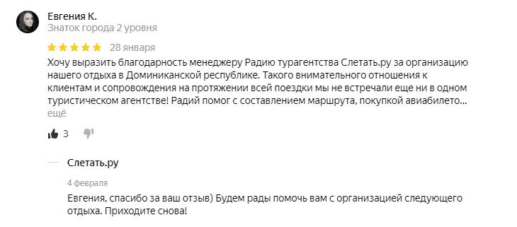 отзыв о Слетать.ру Евгения