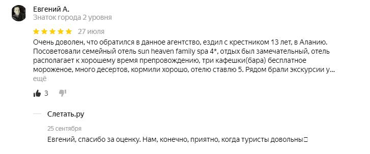 отзыв о Слетать.ру Евгений