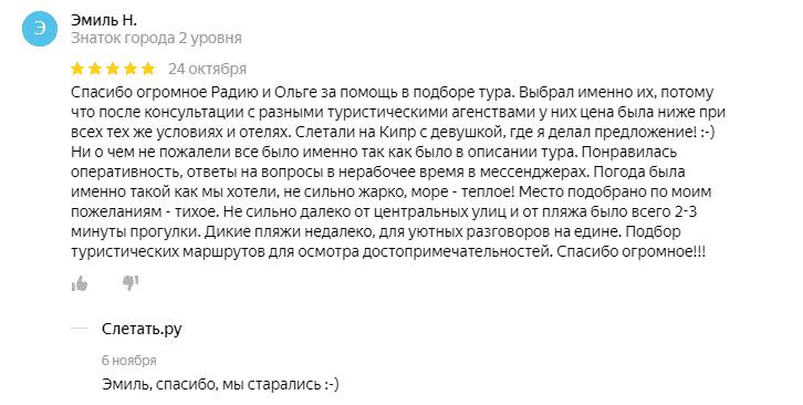 отзыв Слетать.ру Эмиль