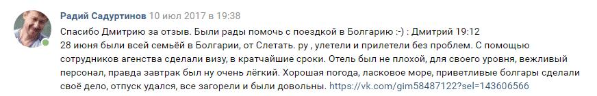 Отзыв Слетать.ру на Советской 45