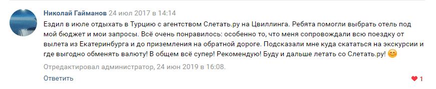 отзыв Слетать.ру