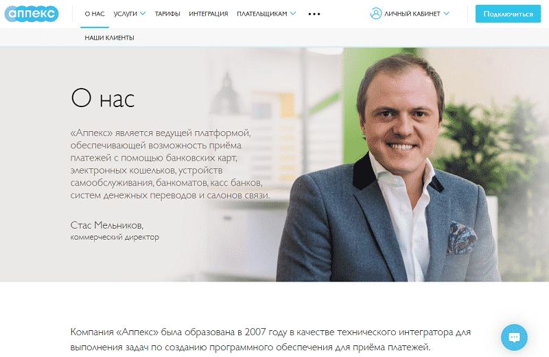 Сайт компании АППЕКС