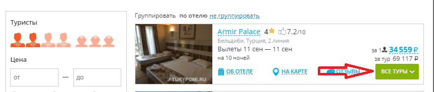 Все туры в выбранный отель